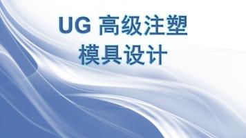 UG注塑模具设计【凯途教育】