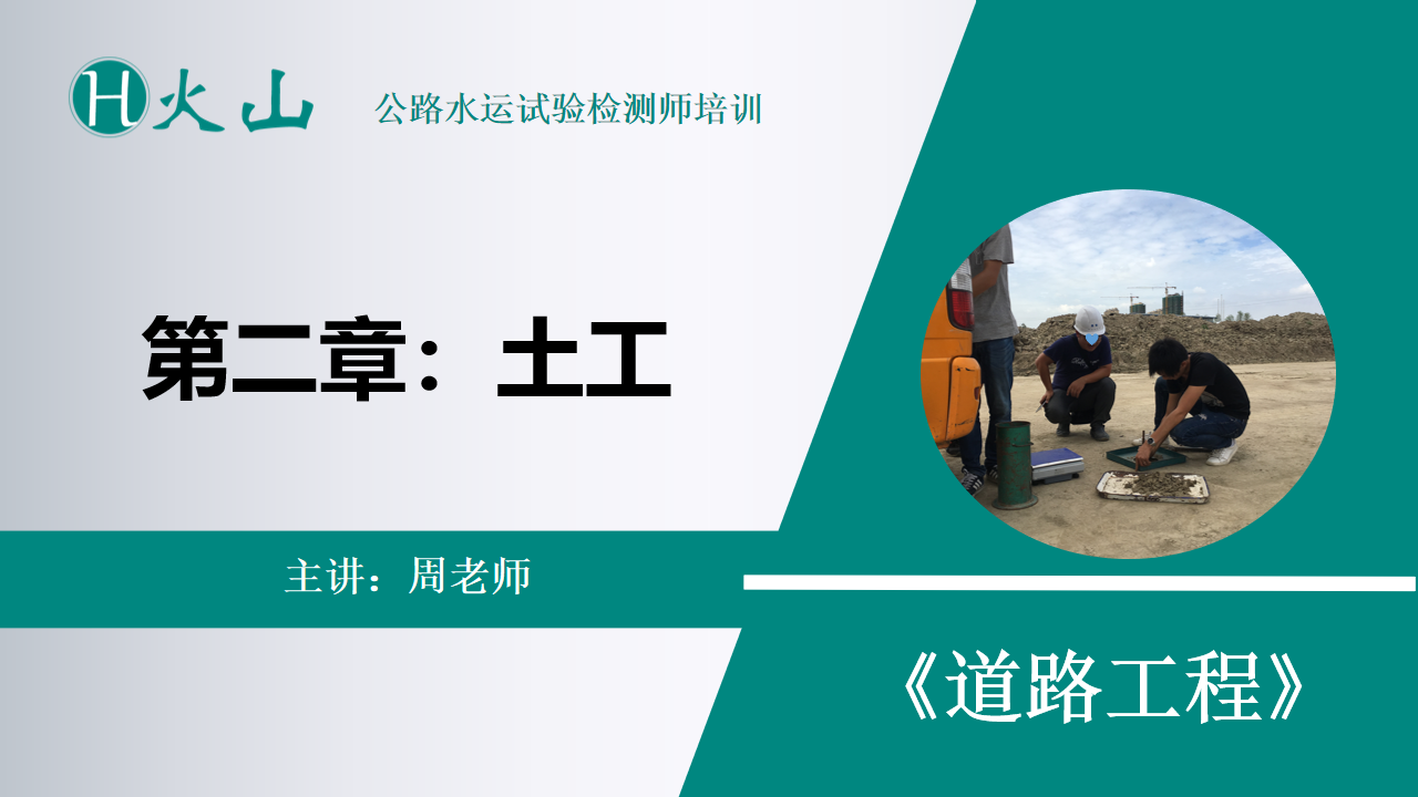 公路水运(助理)试验检测师员培训视频《道路工程》第二章:土工