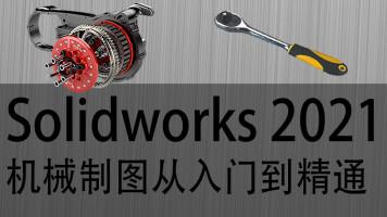 solidworks2021机械设计绘图制图从入门到精通钣金有限元模具建模