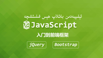 JavaScript和jQuery入门基础