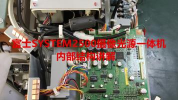 富士SYSTEM2500摄像光源一体机内部结构讲解