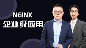 高可用的Web集群之Nginx企业级应用