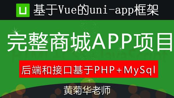 基于vue的uniapp商城完整项目 app毕业设计 课程设计(源代码版)