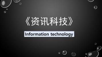 资讯科技(Information Technology)
