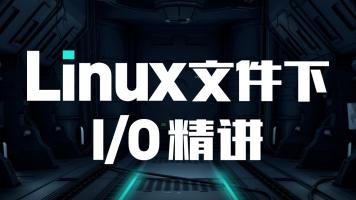 「嵌入式」- Linux文件下 I/O 精讲
