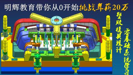 UG塑胶模具设计VIP精品体验课/汽车模/3D分模/2D排位/模具结构