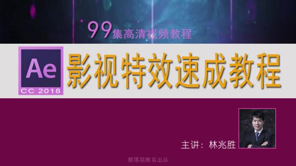 AE影视特效速成教程99集自学视频