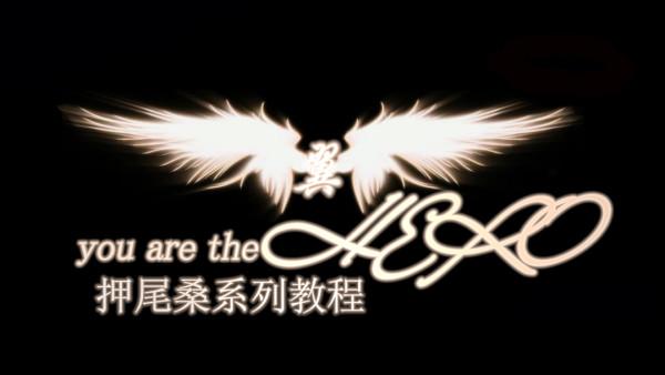 Wings,you are the hero 押尾桑 附原版谱 【小小指弹吉他教程】