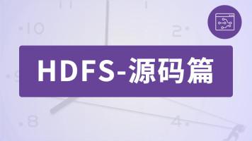 HDFS-源码 大数据,大数据开发架构课程视频-咕泡