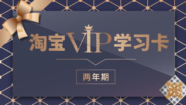 VIP2年期学习卡