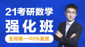 21考研数学【直播强化班】全网唯一100%直播