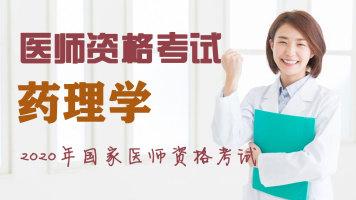 【医学部】2020年国家医师资格考试《药理学》考点精讲