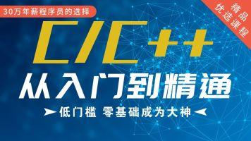 C语言/C++语言/数据结构算法/MFC/QT【六星教育】