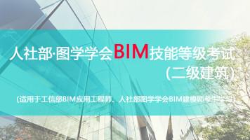 人社部·图学学会BIM技能等级考试(二级建筑)通关培训