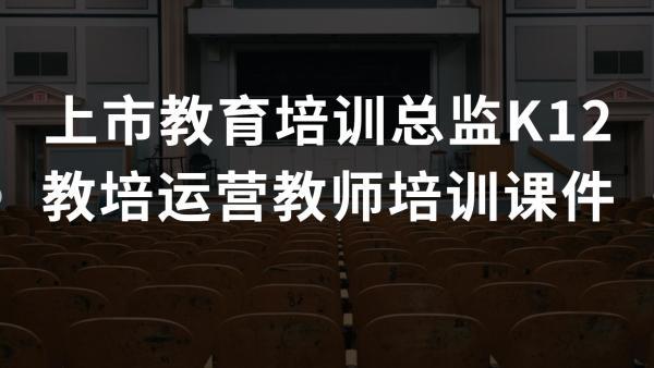 上市教育培训总监K12教培运营教师培训课件