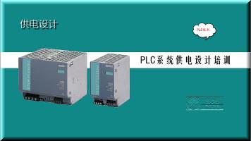 PLC系统供电设计技术培训