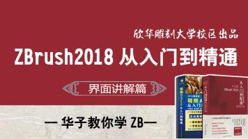 华子教你学zb__zbrush2018界面讲解(zbrush从入门到精通)
