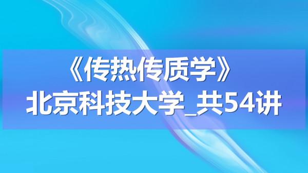 K9024_《传热传质学》_北京科技大学_共54讲