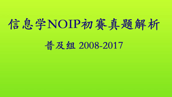 信息学NOIP普及组初赛历年真题解析