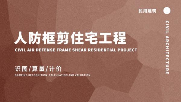 人防框剪住宅工程-土建工程造价案例实操【启程学院】