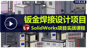 SolidWorks教程,SolidWorks钣金焊接项目课程