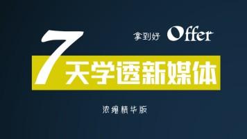 7天学透新媒体-拿到好OFFER【浓缩精华版】自媒体运营|短视频