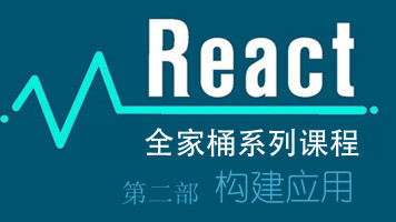 React全家桶之构建应用