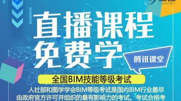 BIM考试解析及Revit技巧免费直播课