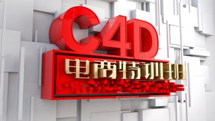 C4D电商视觉/C4D淘宝美工设计【点击立即报名,领取免费教程】