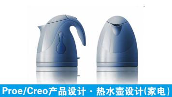 Proe/Creo产品设计·热水壶设计(家电)