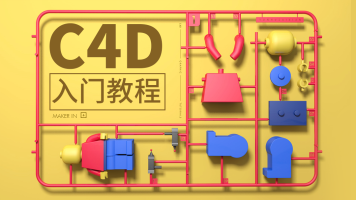 C4D零基础入门:乐高玩具建模
