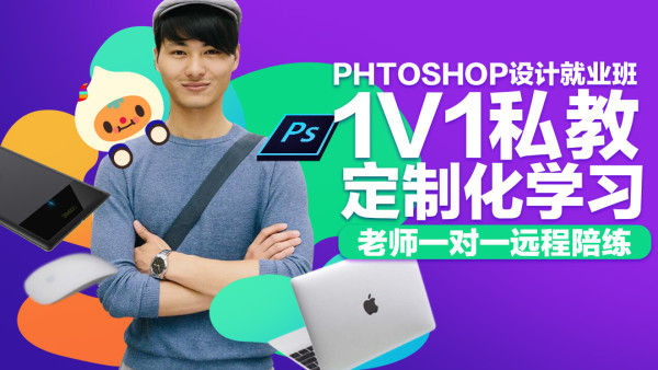 photoshop平面电商设计、1V1定制课程