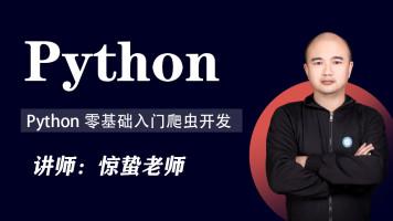 Python零基础入门爬虫开发-付费音乐爬虫【图灵课堂Python】