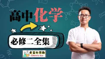 【老夏化学趣】高中必修2系统课程视频(完整版)