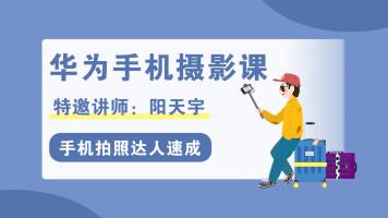 华为手机摄影课
