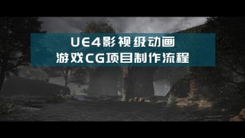UE4影视级动画/游戏CG项目制作流程