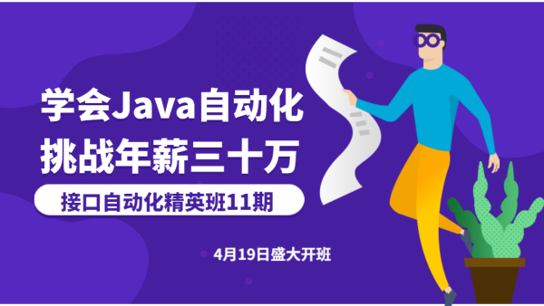 接口测试/https/webservice/接口用例/java自动化/精英班Vip11期