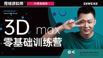 【恩维客教育】3Dmax零基础小白特训营