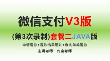 微信支付v3版java_申请退款+退款结果通知+查询单笔退款