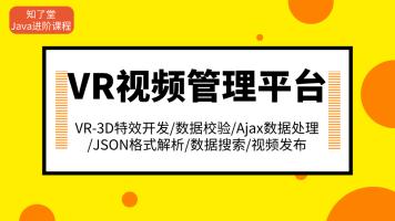 VR-3D特效开发/数据校验/Ajax数据处理/JSON格式解析/数据搜索/