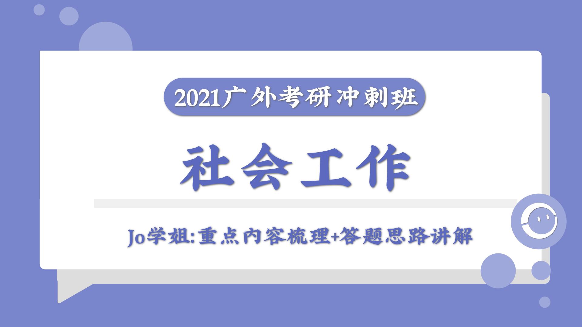 2021广外社会工作考研冲刺班课时1:重点梳理+答题思路讲解