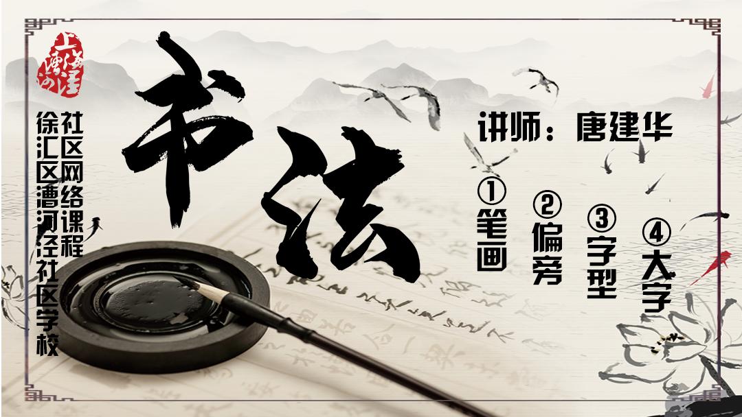中华传统课程书法