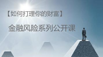 【股票入门】股票风险系列公开课