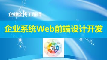 企业系统Web前端设计开发【追尔教育】(Web企业应用开发)