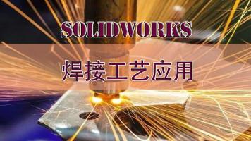 焊接工艺应用