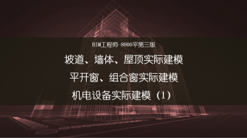 BIM工程师-8000平第三版3