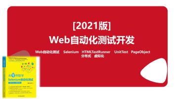 【2021版】Selenium3自动化测试(含框架)