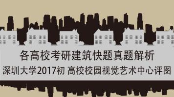 深圳大学2017初试 高校校园视觉艺术中心评图