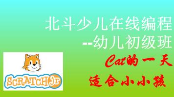 ScratchJR启蒙编程(幼儿初级班)