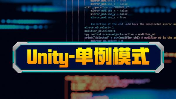 单例模式-unity2019